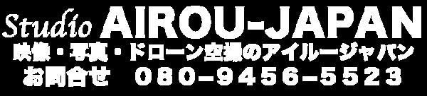 スタジオアイルージャパン